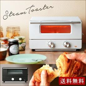【在庫処分】トースター HIRO スチームトースター IO-ST001スチーム トースター トースター トースト オーブントースター おしゃれ ホワイト ブラック スチーム機能付き 食感 フランスパン 温め直し グリル [P5]