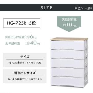 収納ボックスチェスト収納ケース引き出しチェスト5段2個セット幅73cmHG-725Rアイリスオーヤマ完成品五段同色セットタンスたんす収納引き出し収納用品押入れ収納衣類収納衣装ケースセット家具
