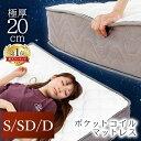 マットレス シングル セミダブル ダブル マットレス ベッド マットレス ポケットコイルマットレス 2層ウレタンポケッ…