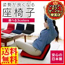 座椅子 姿勢が良くなる座椅子 A455a-504RED 349DBR 505BL 送料無料 座椅子 14段階 リクライニング 高反発 レッド 赤 ブラック 黒 ...