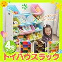 おもちゃ収納 トイハウスラック 4段送料無料 おもちゃ 収納 トイラック お片付け 子供部屋 おもちゃ箱 収納ボックス …