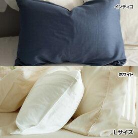 【B】Fab the Homeダブルガーゼ ピローケース(封筒式) LホワイトFH113820-100・インディゴFH113820-350【ピローケース ピロー】【TC】 送料無料