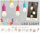 SMILE LAMP スマイルランプ SFKH1410BK送料無料 電池式 LEDライト 明かり ランプ LED かわいい スマイル 笑顔 ライト コンパクト ...