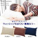 枕 洗える ボリュームアップ!ウォッシャブルまくら 枕 43×63 首こり ピロー まくら マクラ 洗濯可能 アイボリー ブ…