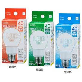 【E26口金 40W相当】LED電球全方向40W型L色【全配光タイプ 一般電球型】オーム電機 LGA5L-G AG9・電球色 LDA5N-G AG9・昼白色 LDA5D-G AG9・昼光色【DC】【OHM】 送料無料[◇在][補]