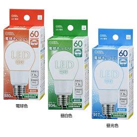 【E26口金 60W相当】LED電球全方向60W型L色【全配光タイプ 一般電球型】オーム電機 LDA8L-G AG9・電球色 LDA8N-G AG9・昼白色 LDA8D-G AG9・昼光色【DC】【OHM】 送料無料
