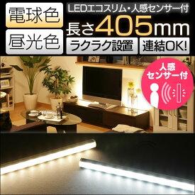 【在庫処分】【led 人感センサー】LEDエコスリム 405mm センサー付【ライト 照明】 LT-NLD65 昼光色・電球色【OHM】 [P5]