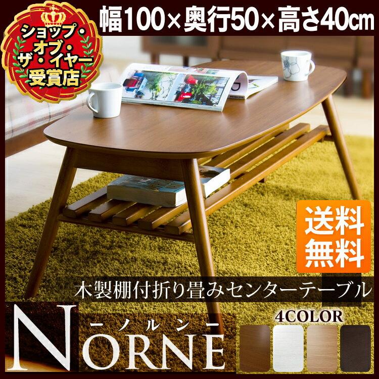 テーブル 木製 ローテーブル Norne(ノルン) 折りたたみ 送料無料 幅100 ホワイト ブラウン ナチュラル ダークブラウン【D】