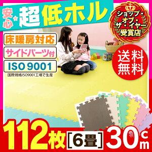 【送料無料】【ジョイントマットカラー】カラージョイントマット(112枚セット)約6畳用【ベビー赤ちゃんフロアマット防音プレイマットラグ】JTM-30-10【D】