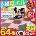 ジョイントマット カラー 大判 45cm カラージョイントマット(64枚セット)約8畳用ベビー 赤ちゃん フロアマット 防音 …