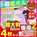 ジョイントマット カラー カラージョイントマット 極厚(4枚セット)ベビー 赤ちゃん フロアマット 防音 プレイマット …