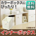 【1000円ポッキリ】インナーボックス COB-27CB カラーボックス 横置き 送料無料 収納ボックス コットンボックス アイ…