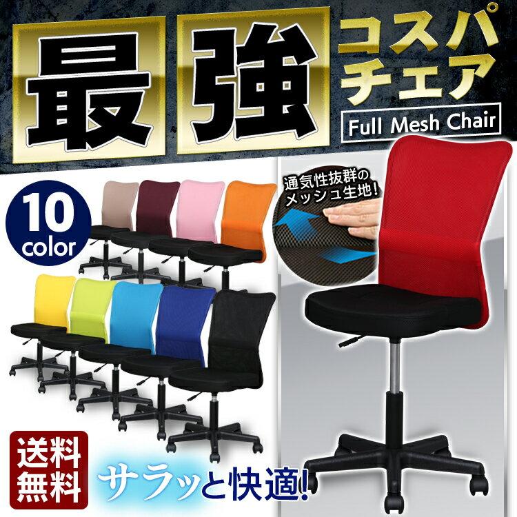 チェア オフィスチェア パソコンチェア デスクチェア フロアチェア ビジネスチェア椅子 イス メッシュバックチェア チェア メッシュチェア いす メッシュ 事務椅子 オフィス 勉強 キャスター 会社用【D】あす楽