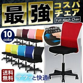 チェア オフィスチェア パソコンチェア デスクチェア フロアチェア ビジネスチェア椅子 イス メッシュバックチェア チェア メッシュチェア いす メッシュ 事務椅子 オフィス 勉強 キャスター 会社用【D】 ゲーミングチェア ゲーム用 あす楽