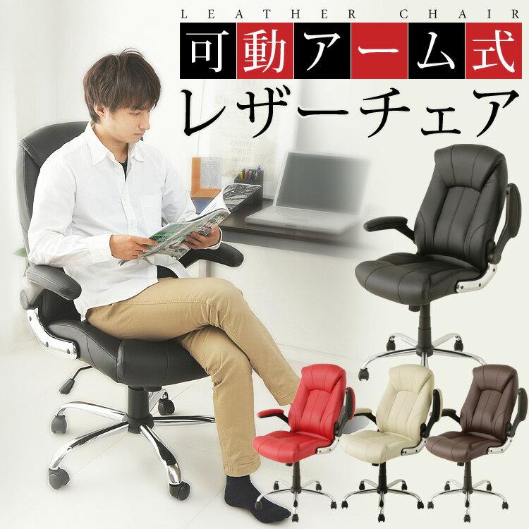 オフィスチェア レザーチェア送料無料 椅子 イス デスクチェア パソコンチェア ワークチェア 可動アーム ロッキング機能 レザー PCチェア いす チェア 肘置き 可動式 レザー【D】