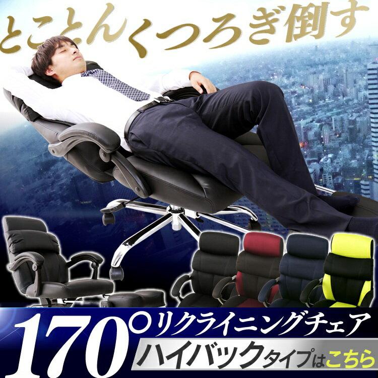リクライニングチェア 170゜ ハイバック オットマン付 送料無料 ブラック ブラウン ネイビー レザー調【D】