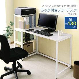 デスク パソコンデスク PCデスク 幅130cm FDK-130 ラック付きデスク オフィスデスク 在宅勤務 在宅ワーク テレワーク 自宅勤務 事務机 勉強机 学習机 フリーデスク デスク 収納 ラック付き ホワイト アイリスオーヤマ