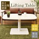 テーブル 昇降式 コンラッド リフトテーブル MIP-53 送料無料 リフティングテーブル 高さ55-70cm 昇降式テーブル 昇降テーブル 作業台 ガス圧 センターテーブル ローテーブル ダイニング