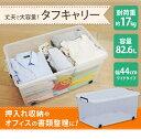 収納ボックス タフキャリー フタ付き TFC-440 アイリスオーヤマ送料無料 衣装ケース 頑丈 大型 収納ケース キャスター…