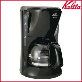 【在庫処分】カリタ コーヒーメーカー Kalita〔カリタ〕コーヒーメーカー 5杯用 EC-650【K】 [P5]