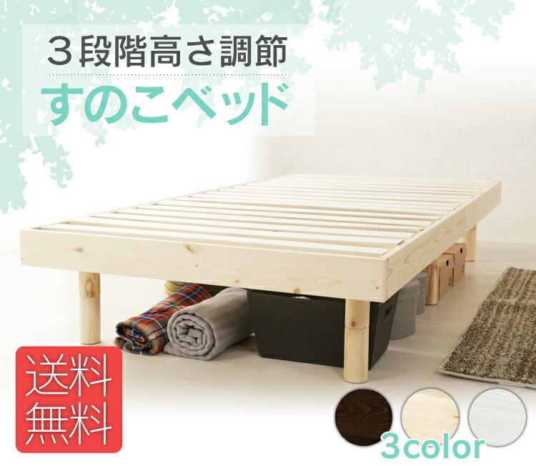 [新生活応援価格]ベッド シングル すのこベッド 3段階高さ調節 すのこベッド シングル DBL-Z001ベッド スノコ すのこ パイン材 木製 高さ 調節 ベットフレーム ベッドすのこ シングルベッド 木製ベッド すのこベット ナチュラル ホワイト 白 ブラウン 茶【D】[補]