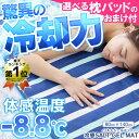 敷きパッド 夏 冷却マット 冷感ソルトジェルマット送料無料 あす楽対応 塩 ベッドパッド ひんやりジェルマット 敷パッ…