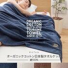 タオルケットケットコットン100%寝具シンプルmofuaオーガニックコットン日本製タオルケット(綿100%)シングルナイスデイ