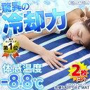 敷きパッド 夏 冷却マット 冷感ソルトジェルマット 2枚セット送料無料 あす楽対応 塩 ひんやりジェルマット ベッドパ…
