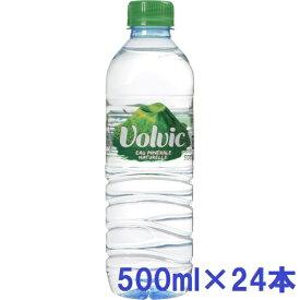 [エントリーでポイント最大4倍!]【1ケースでも 】ボルヴィック【Volvic】500mL×24本入り【熱中症対策】(お水飲料水ボルヴィック ボルビック ボルヴィッグ 平行輸入 水 ドリンク海外名水・水・ミネラルウォーター)【代引き不可】 [P5]