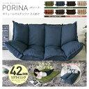 ふんわりボリュームマルチソファ ポリーナ PORINA CG-SF061FR-2-FAB送料無料 マルチフロアソファ 座椅子 ふっくら リ…