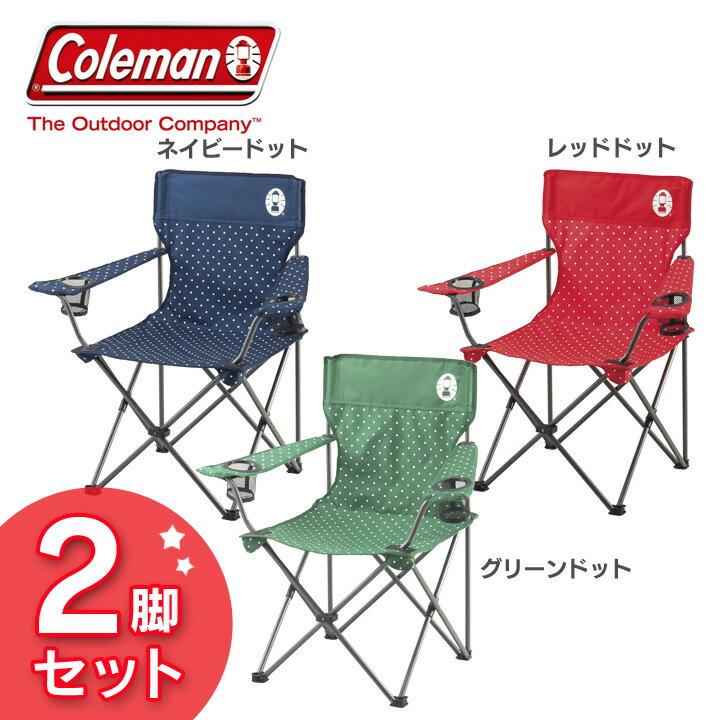 【2脚セット】Coleman リゾートチェア送料無料 レジャーチェア イス 椅子 アウトドア コールマン ネイビードット・レッドドット・グリーンドット【TC】【B】