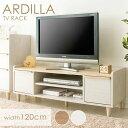 テレビ台 テレビボード 北欧 幅120cm ARDILLA IR-TV-005 テレビ台 32型 ローボード tvボード tv台 avボード 北欧 テレ…