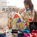 着る毛布 ルームウェア フリーサイズ送料無料 mofua マイクロファイバー ガウン レディース メンズ ギフト プレゼント…