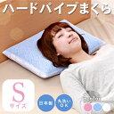ハードパイプ枕 S (スタンダード仕様) パイプ枕 枕 パイプ中材 洗える パイプ枕洗える 枕パイプ中材 パイプ中材パイプ…