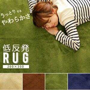 絨毯カーペットラグマット低反発ラグ200×300cm