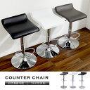 カウンターチェア モダン昇降カウンターチェア送料無料 カウンターチェアー チェア チェアー 椅子 イス いす モダンカ…