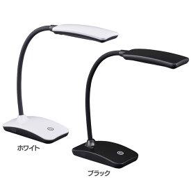 デスクライト LED LEDデスクライト DS-LD45AG-W・DS-LD45AG-K送料無料 デスクスタンド 卓上ライト フレキシブルアーム 照明器具 オーム電機 ホワイト・ブラック【D】