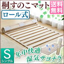ロール式桐すのこベッド シングルサイズ すのこマット すのこ 桐 湿気 カビ対策 通気性 折りたたみベッド すのこベッ…