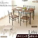 ダイニングテーブル 5点セット リフレ DSP-1275あす楽対応 テーブル ダイニングテーブル ダイニングテーブルセット テーブルセット ダイニングテーブル ...