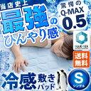 敷きパッド 敷パッド ひんやりマット 布団カバー 冷却マット クール シングル ひんやり QMAX0.5 接触冷感敷パッドクー…
