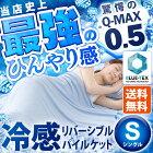 寝具タオルケットタオルひんやり涼しい夏【販売指示後カートアップ】QMAX0.5接触冷感やわらかパイルケット(リバーシブルタイプ)シングル