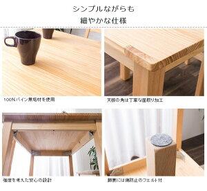 ダイニングセットダイニングテーブルおしゃれ木製パイン材ニコルダイニング3点セット