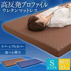 マットレスウレタン高反発マットかためシングル寝具高反発プロファイルウレタンマットレス10cm硬め