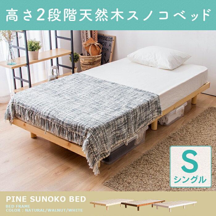[最安値に挑戦]ベッド 高さ2段階天然木スノコベッド セレナ シングル SRNSWH すのこベッド 高さ調整 ベッドフレーム 天然木パイン材 高さ調節 フロアベッド ローベッド 木製 シンプル 耐荷重200kg ホワイト・ナチュラル・ウォルナット【D】[◇item][%OFF寝具]あす楽