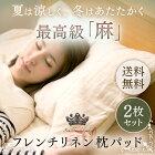 枕パッド2枚組枕カバークール枕パッド枕パッド枕カバー枕カバー枕パッドフレンチリネン