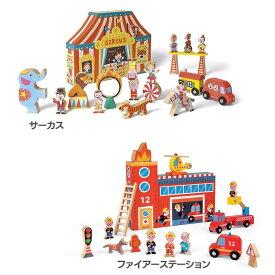 ストーリーボックス TYJD08522ベビー玩具 おもちゃ 遊び ベビー ダッドウェイ だっどうぇい ベビー用品 赤ちゃん マタニティ Janod サーカス ファイアーステーション【D】