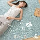 らぐラグひんやりヒンヤリ涼しい涼夏なつ冷感れいかん絨毯マットmofuacoolマイナス2℃日本製さらっとひんやり涼感ラグ(キシリトール加工)130×185cm