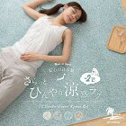 らぐラグひんやりヒンヤリ涼しい涼夏なつ冷感れいかん絨毯マットmofuacoolマイナス2℃日本製さらっとひんやり涼感ラグ(キシリトール加工)185×185cm