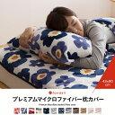 枕カバー 枕 mofua モフア プレミアムマイクロファイバー 枕カバー 43×90cm送料無料 節電対策 寝具 まくら マクラ 北…