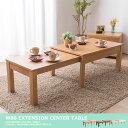 テーブル 伸縮 伸縮センターテーブル W80-140 RPE80TBLWN・RPE80TBLNA・RPE80TBLWHテーブル リビングテーブル コーヒ…